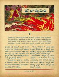 November 1960 Telugu Chandamama magazine page 27