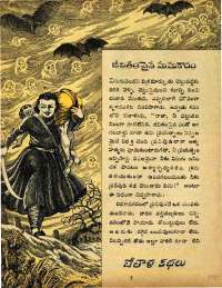 November 1960 Telugu Chandamama magazine page 55