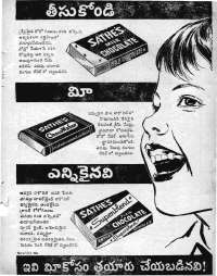 November 1960 Telugu Chandamama magazine page 5