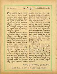 November 1960 Telugu Chandamama magazine page 84