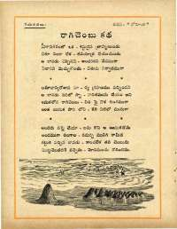 November 1960 Telugu Chandamama magazine page 86