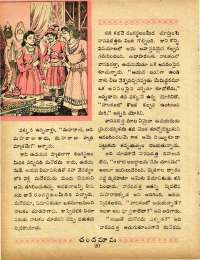 November 1960 Telugu Chandamama magazine page 38