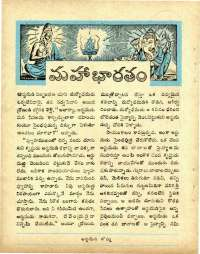 November 1960 Telugu Chandamama magazine page 20