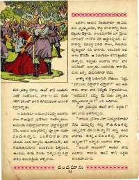 November 1960 Telugu Chandamama magazine page 52