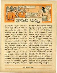 November 1960 Telugu Chandamama magazine page 75