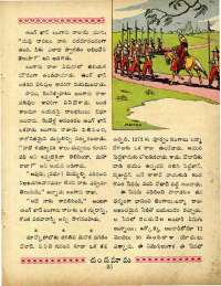 November 1960 Telugu Chandamama magazine page 53