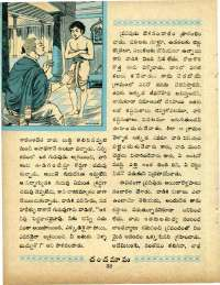 November 1960 Telugu Chandamama magazine page 56