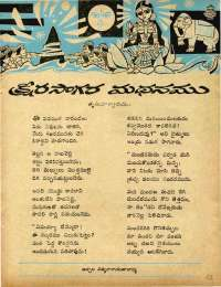 November 1960 Telugu Chandamama magazine page 23