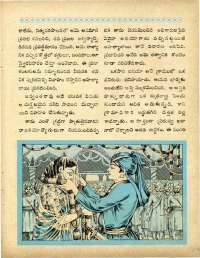 November 1960 Telugu Chandamama magazine page 69