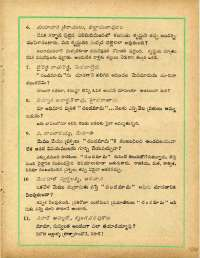 November 1960 Telugu Chandamama magazine page 89