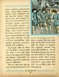 November 1960 Telugu Chandamama magazine page 57