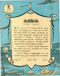 November 1960 Telugu Chandamama magazine page 19