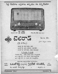 November 1960 Telugu Chandamama magazine page 10