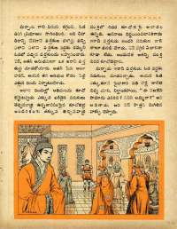 November 1960 Telugu Chandamama magazine page 79