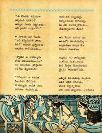 November 1960 Telugu Chandamama magazine page 26