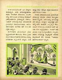 November 1960 Telugu Chandamama magazine page 37