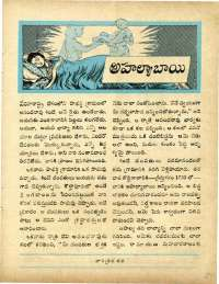 November 1960 Telugu Chandamama magazine page 61