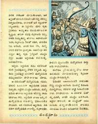 November 1960 Telugu Chandamama magazine page 21
