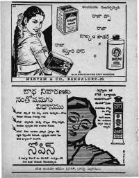 November 1960 Telugu Chandamama magazine page 92