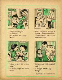 November 1960 Telugu Chandamama magazine page 85