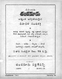 November 1960 Telugu Chandamama magazine page 17