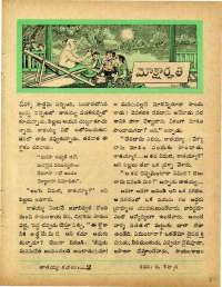 November 1960 Telugu Chandamama magazine page 81