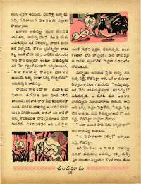 November 1960 Telugu Chandamama magazine page 43