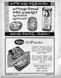 November 1960 Telugu Chandamama magazine page 12