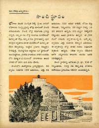 November 1960 Telugu Chandamama magazine page 83