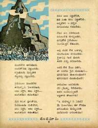 November 1960 Telugu Chandamama magazine page 24