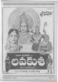 July 1962 Telugu Chandamama magazine page 5