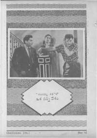 July 1962 Telugu Chandamama magazine page 84