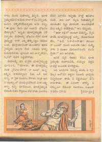 July 1962 Telugu Chandamama magazine page 62