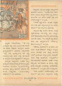 July 1962 Telugu Chandamama magazine page 58
