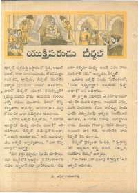 July 1962 Telugu Chandamama magazine page 40