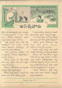 July 1962 Telugu Chandamama magazine page 56