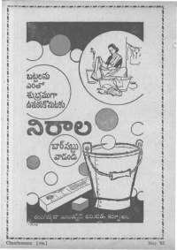 July 1962 Telugu Chandamama magazine page 82