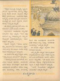 July 1962 Telugu Chandamama magazine page 41