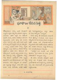 July 1962 Telugu Chandamama magazine page 47