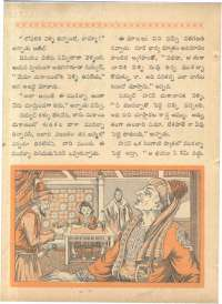 July 1962 Telugu Chandamama magazine page 50