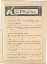 July 1962 Telugu Chandamama magazine page 72