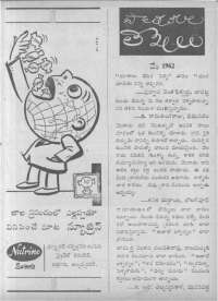 July 1962 Telugu Chandamama magazine page 7
