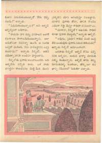 July 1962 Telugu Chandamama magazine page 43