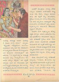 July 1962 Telugu Chandamama magazine page 64