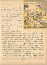 July 1962 Telugu Chandamama magazine page 37
