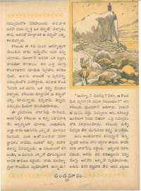 July 1962 Telugu Chandamama magazine page 33