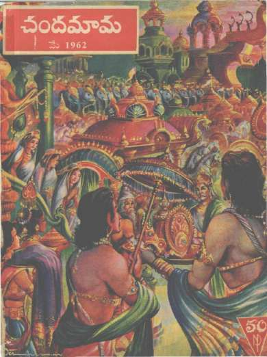 July 1962 Telugu Chandamama magazine cover page