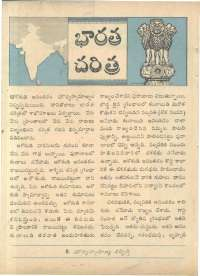 July 1962 Telugu Chandamama magazine page 16