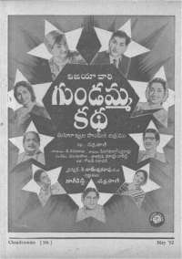 July 1962 Telugu Chandamama magazine page 86