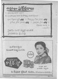 July 1962 Telugu Chandamama magazine page 12